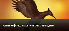 клевые флеш игры - игры с птицами