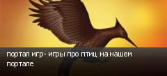 портал игр- игры про птиц на нашем портале