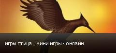 игры птица , мини игры - онлайн