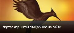 портал игр- игры птица у нас на сайте