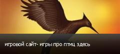 игровой сайт- игры про птиц здесь