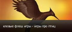 клевые флеш игры - игры про птиц