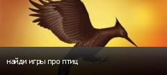найди игры про птиц