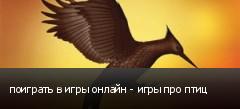 поиграть в игры онлайн - игры про птиц