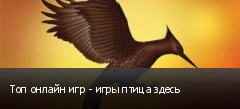Топ онлайн игр - игры птица здесь