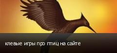 клевые игры про птиц на сайте