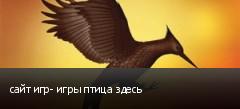 сайт игр- игры птица здесь