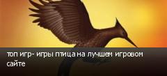 топ игр- игры птица на лучшем игровом сайте