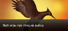 flash игры про птиц на выбор