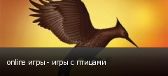 online игры - игры с птицами
