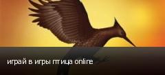 играй в игры птица online
