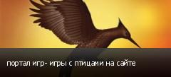 портал игр- игры с птицами на сайте