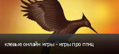клевые онлайн игры - игры про птиц