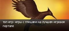 топ игр- игры с птицами на лучшем игровом портале