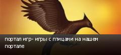 портал игр- игры с птицами на нашем портале
