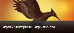 играть в интернете - игры про птиц