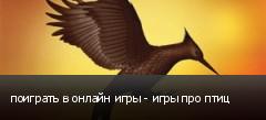 поиграть в онлайн игры - игры про птиц