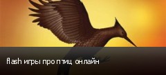 flash игры про птиц онлайн