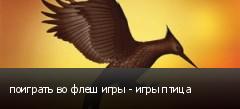 поиграть во флеш игры - игры птица