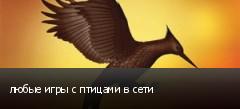 любые игры с птицами в сети