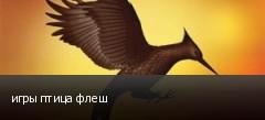 игры птица флеш
