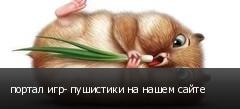портал игр- пушистики на нашем сайте