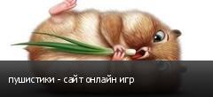 пушистики - сайт онлайн игр