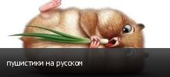 пушистики на русском