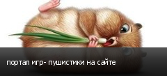 портал игр- пушистики на сайте