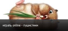 ������ online - ���������