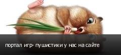 портал игр- пушистики у нас на сайте