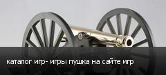 каталог игр- игры пушка на сайте игр