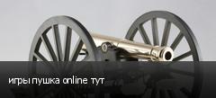 игры пушка online тут