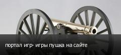портал игр- игры пушка на сайте