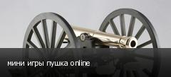 мини игры пушка online