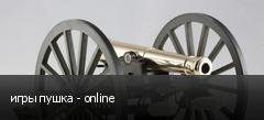 игры пушка - online