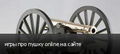 игры про пушку online на сайте