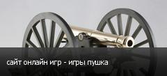 сайт онлайн игр - игры пушка