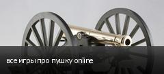 все игры про пушку online
