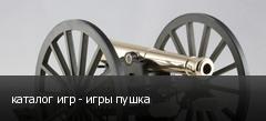 каталог игр - игры пушка
