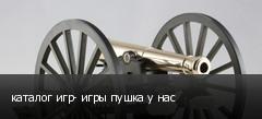 каталог игр- игры пушка у нас