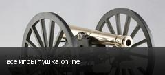 все игры пушка online