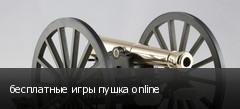 бесплатные игры пушка online