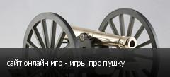 сайт онлайн игр - игры про пушку