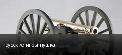 русские игры пушка