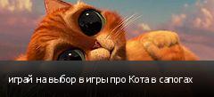 играй на выбор в игры про Кота в сапогах