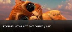 клевые игры Кот в сапогах у нас