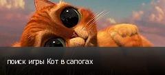 поиск игры Кот в сапогах