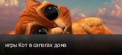 игры Кот в сапогах дома