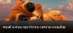 играй в игры про Кота в сапогах на выбор